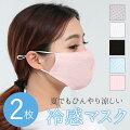 洗える夏用マスク!子供や女性にぴったりな小さめサイズのおすすめはどれ?