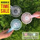 【SALE】扇風機 ハンディファン ハンディ 扇風機 ハンデ