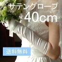 【クーポンで10%OFF】【ポイント3倍】【送料無料】【あす楽】ウエディンググローブ ベーシックなサテンのロング グローブ40cm 3色 ホワイト/オフホワイト/アイボリー(ウェディング グローブ ウエディンググローブ ブライダル 結婚式)[G02]
