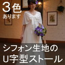 【クーポンで10%OFF】【ポイント3倍】【あす楽】やわらかシフォンジョーゼットのU字型ストール 3色 ホワイト/オフホワイト/アイボリー(ブライダル 二次会 パーティー 結婚式 お呼ばれ ウェディングドレス ウエディングドレス)[S05]