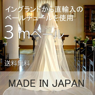 Face-up type Wedding Veil サテンパイピング friendly impression veil length 300 cm