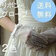 ウエディンググローブ ショート リボン 日本製 オーガンジー 2色 ホワイト/オフホワイト(ウエディング/ウェディング/ウェディンググローブ/ブライダル/ウェディングドレス)【あす楽】【送料無料】[Y32]
