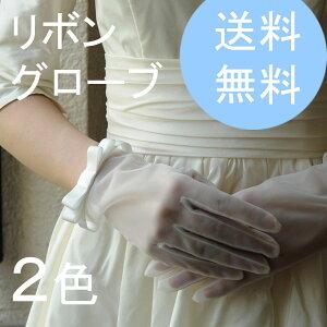【ウエディンググローブ】日本製!リボン・ショート グローブ【あす楽】【送料無料】オーガンジー・2色ホワイト/オフホワイト(ウエディング/ウェディング/グローブ/ウェディンググローブ/ブライダル/ウェディングドレス)[Y32]