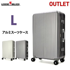 アウトレット 訳あり 激安 キャリーケース L サイズ 超軽量 アルミ スーツケース キャリーバッグ キャリーバック 大型 7日 8日 9日 長期滞在 無料受託手荷物 158cm リモワ ゼロハリ ではありま