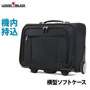ビジネス キャリー 持ち込み キャリーバッグ スーツケース パソコン レジェンドウォーカー