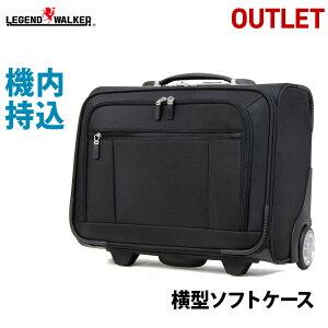 アウトレット 横型 ビジネスキャリー キャリーケース 機内持ち込み 可 ソフトキャリー キャリーバッグ スーツケース 超軽量 2日 3日 SS サイズ LEGEND WALKER レジェンドウォーカー 『B-4039-34』