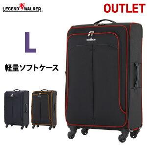 4b7abbb6fc アウトレット ソフトキャリーケース 軽量 大型 スーツケース キャリーケース L サイズ 約1週間以上