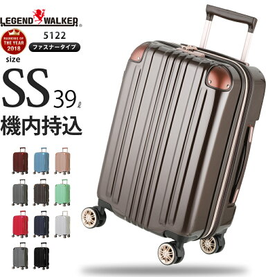 LEGEND WALKERの機内持ち込みできるスーツケース