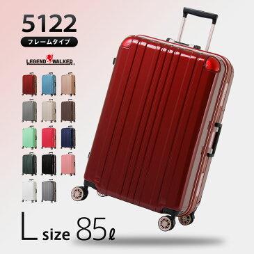 【クーポン発行中】スーツケース Lサイズ キャリーバッグ キャリーバック キャリーケース 無料受託手荷物 大型 L サイズ 7日 8日 9日 10日 ダブルキャスター 1年保証 LEGEND WALKER レジェンドウォーカー 『5122-68』