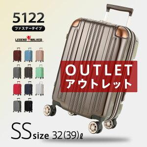 アウトレット スーツケース キャリーバッグ キャリー キャリーケース 持ち込み キャスター レジェンドウォーカー シリーズ