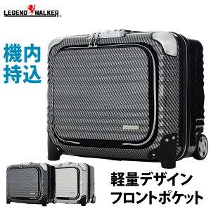 キャリーバッグ ビジネス キャリー スーツケース 持ち込み パソコン レジェンドウォーカー