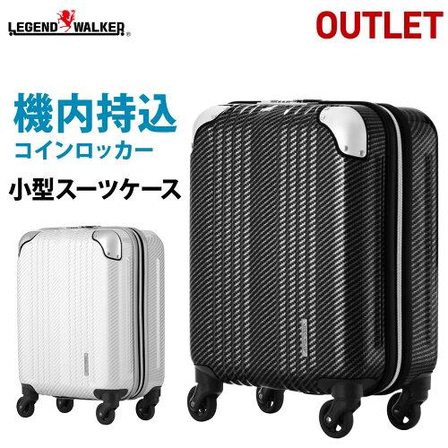 アウトレット 訳あり 激安 スーツケース コインロッカー 対応 ビジネスキャリー 機内持ち込み 可 S...