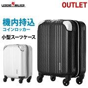 アウトレット スーツケース コインロッカー ビジネス キャリー 持ち込み キャリーバッグ キャリーケース レジェンドウォーカー