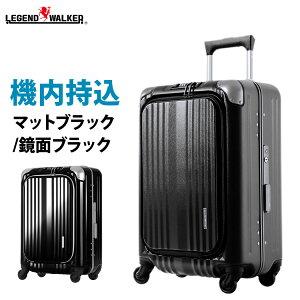 スーツケース エンボス加工 ビジネスキャリー キャリーケース キャリーバッグ 前ポケット収納 機内持ち込み 可 TSAロック ノートPC収納 ビジネス LEGEND WALKER レジェンドウォーカー 『W4-6203-50