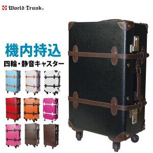 スーツケース トランク 機内持ち込み 可 キャリーケース キャリーバッグ キャリーバック 人気 かわいい 旅行用かばん 革 SS サイズ 2日 3日 小型 4輪 WORLD TRUNK ワールドトランク 『7102-47』