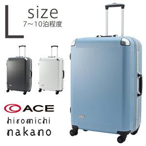 cb5c518e14 アウトレット スーツケース ACE エース AE-06367 ヒロミチナカノ06367 hiromichi nakano キャリーケース 旅行
