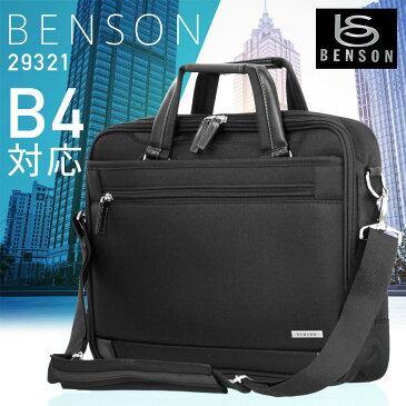 【メーカー取り寄せ後発送】ビジネス ビジネスバッグ ショルダーバッグ バッグ ビジネス 鞄 旅行かばん 出張 A4サイズ対応 送料無料 BENSON ベンソン 『AE-29321』