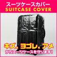 カバー 雨カバー レインカバー スーツケースカバー ラゲッジカバー SS サイズ S サイズ M サイズ L サイズ LL サイズ 3L サイズ スーツケース用 キャリーケース用 修学旅行 海外旅行 【旅行小物】 メール便なら送料無料 『W-COVER』