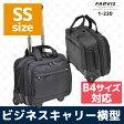 スーツケース ビジネスキャリー 横型 機内持ち込み 対応 SS サイズ 軽量 ソフトケース キャリーバッグ キャリーケース B4サイズ対応 多機能 ビジネス エンドー鞄 ENDO FARVIS ENDO1-220