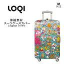 LOQI ローキー Luggage Covers スーツケースカバー キャリーバッグカバー キャリーケースカバー カバー ラゲッジカバー 保護カバー Mサイズ スーツケース用ジャケット ※スーツケースは付属しません 『LOQI-COVER-M』