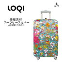 LOQI ローキー Luggage Covers スーツケースカバー キャリーバッグカバー キャリーケースカバー カバー ラゲッジカバー 保護カバー Sサイズ スーツケース用ジャケット ※スーツケースは付属しません 『LOQI-COVER-S』