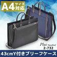 ビジネスバッグ バッグ ビジネス ブリーフ 鞄 かばん メンズ 通勤 ショルダー ブリーフバッグ A4サイズ対応 エンドー鞄 PLUS NOVELLA2(プリュス ノヴェッラ2) 43cmY付きブリーフ 『ENDO2-732-43』