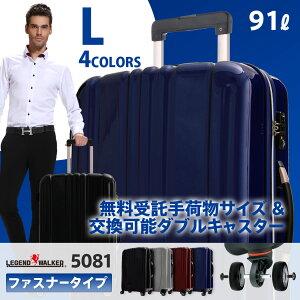 キャリーバッグ スーツケース キャリー キャスター レジェンドウォーカー