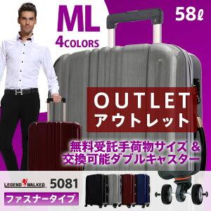 アウトレット スーツケース キャリーバッグ キャリー キャリーケース キャスター レジェンドウォーカー