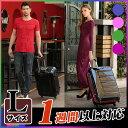 スーツケース キャリーバッグ キャリーケース キャリーバック 超軽量 カラーフレーム 7日 8日 9日 L サイズ LEGEND WALKER レジェンドウォーカー 『W-6016-70』