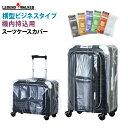スーツケース雨カバー 一点につき一点限り 同梱専用商品 カバー 雨カバー レインカバー スーツケースカ...