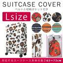 カバー ラゲッジカバー スーツケース キャリーケース キャリーバッグカバー Lサイズ SUITCASE COVER 用 旅行かばん用 メール便なら送料無料 『9101-Lサイズ』