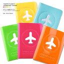 ALIFE アリフ パスポート ケース かわいい パスポートカバー ハッピーフライト メール便 修学旅行 海外旅行 メール便なら送料無料 『SNCF-012』