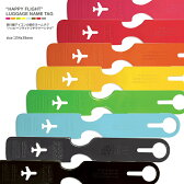 ALIFE アリフ ネームタグ ラゲージネームタグキャリーバッグ キャリーバック キャリーケース 人気 かわいい メール便 修学旅行 海外旅行 【02P28Sep16】『SNCF-054』