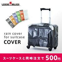 スーツケースと同時注文で500円 雨カバー