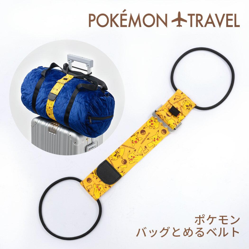 バッグ用アクセサリー, スーツケースベルト  pocket moster Pokemon Pikachu GW-P102