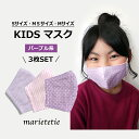 marietetie 日本製 マスク 3枚セット パープル 男の子 女の子 洗える ガーゼ 布製 子供 こども 子ども 子供用 小さめ