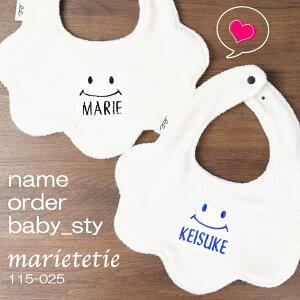 marietetie スマイル よだれかけ 赤ちゃん マリーテティー