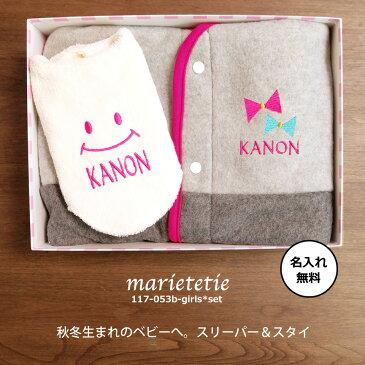 marietetie 出産祝い 名入れ ギフトセット ベビー 女の子 日本製 2点セット ふわもこ スタイ * フリース スリーパー