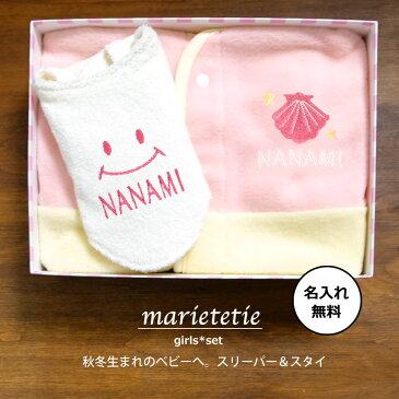 marietetie 出産祝い ふわもこ スタイ * フリース スリーパー 名入れ ギフトセット ベビー 女の子 日本製 2点セット マリーテティー