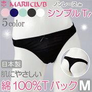 【安心高品質の日本製】肌にやさしい天然綿100%Tバックショーツ【Mサイズ】シンプル