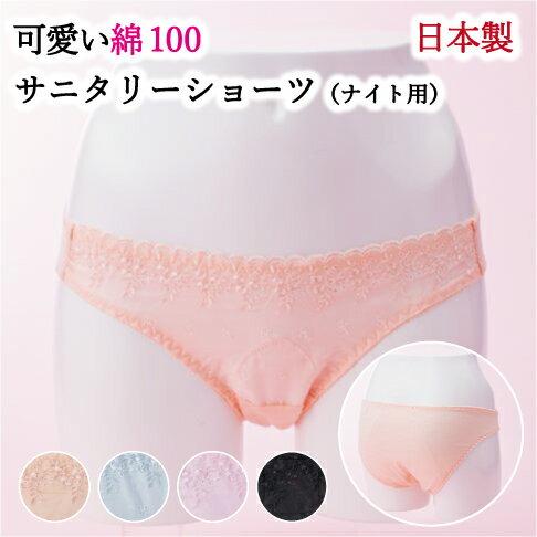 サニタリーショーツナイト用夜用かわいい綿日本製綿100%生理用ショーツ羽根つきレース生理用品生理ショーツ黒ピンクオレンジブルーブ