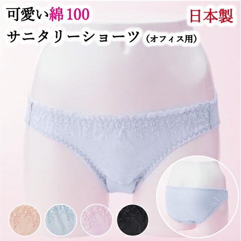 サニタリーショーツかわいい綿日本製綿100%生理用ショーツ羽根つきレース生理用品レギュラーオフィス用昼用夜用ナイト用生理ショーツ