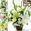 『お供え 花』生花 アレンジAB-┃葬式 花 お悔やみの花 仏花 供花 四十...