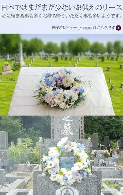 家族葬の花