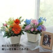 ペットのお供えの花