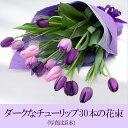 『紫系のチューリップ30本の花束 予約』生花 チューリップ チューリップの花束 フラワーギフト 誕生日祝い リップ お祝い 合格祝い 卒業祝い 退職祝い 歓送迎会 春の花 発表会 バースデーギフト 還暦祝い ホワイトデー お返し