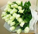 白いバラの花束 20本 生花(お祝い プレゼント ばら 薔薇 還暦祝い フラワーギフト 男性 女性 誕生日 結婚祝い 結婚記念日 結婚式 ボリューム バレエ発表会 ホワイトデー お返し)