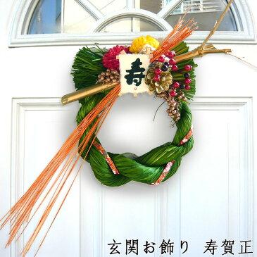 『玄関お飾り:寿賀正』お正月 玄関飾り お飾り しめ縄 注連縄