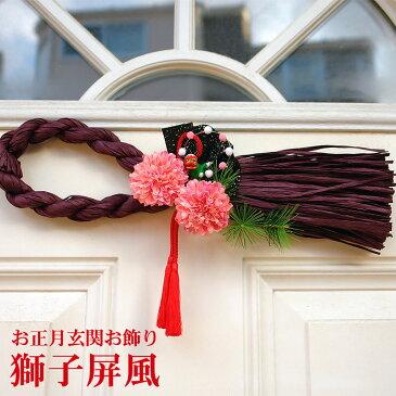 『玄関お飾り:獅子屏風』お正月 玄関飾り お飾り しめ縄 注連縄