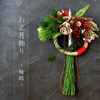 玄関 お正月 「正月飾り」はいつまで飾る? それぞれの飾りに込められた意味とは?